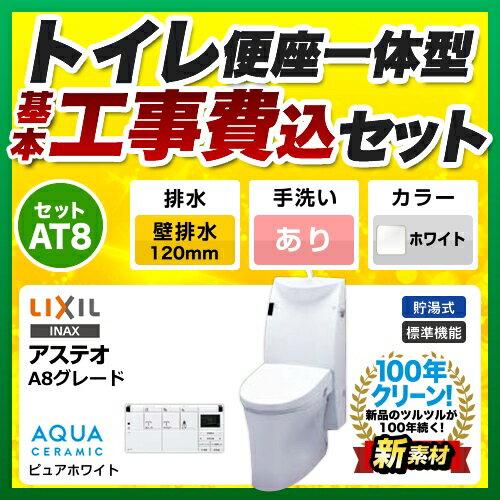 【お得な工事費込セット(商品+基本工事)】[YBC-A10P+DT-388J-BW1] INAX トイレ LIXIL アステオ シャワートイレ一体型 ECO6 床上排水(壁排水120mm) 手洗あり アクアセラミック グレード:A8 ピュアホワイト 【送料無料】