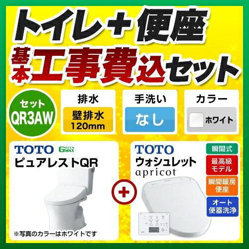 【工事費込セット(商品+基本工事)】[CS230BP--SH230BA-NW1+TCF4833AK-NW1] TOTO トイレ ピュアレストQR 組み合わせ便器 壁排水120mm アプリコットF3AW 瞬間式 手洗なし ホワイト 壁リモコン付属 【送料無料】