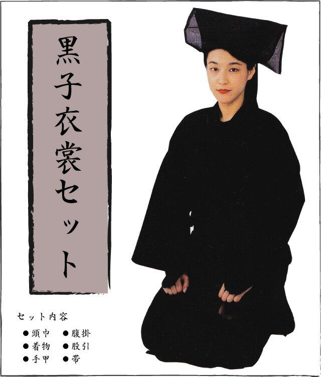 【踊衣装】黒子衣裳セット[8331] M・Lサイズ