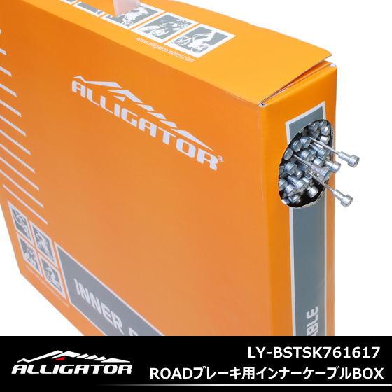 送料無料 ROADブレーキ用インナーケーブルBOX Φ1.6mm x 1700mm  ALLIGATOR アリゲーター  LY-BSTSK6101617 摩耗軽減 100本入 自転車用ブレーキケーブル自転車ワイヤーブレーキワイヤーインナーケーブル 自転車の九蔵