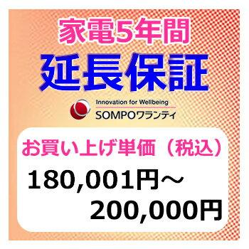 SWT 安心【5年間保証】本体お買上げ単価(180,001円~200,000円)