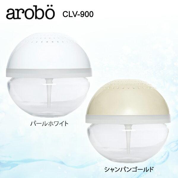 【セラヴィ】【取寄せ品】空気洗浄機【arobo(アロボ)】CLV-900(WH・CG)空気清浄・消臭・アロマの1台3役!【TC】