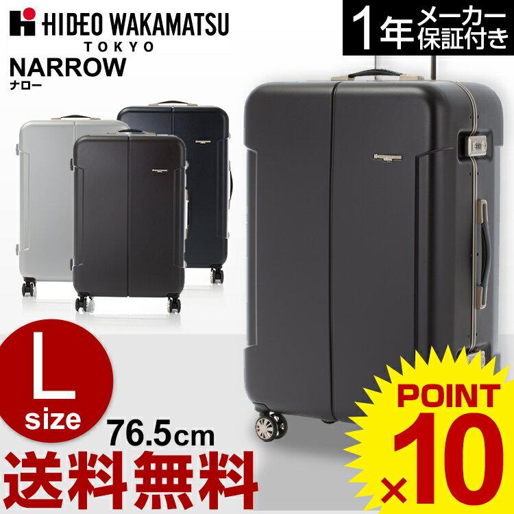 スーツケース ヒデオワカマツ HIDEO WAKAMATSU [NARROW・ナロー] 76.5cm 【Lサイズ】【キャリーバッグ】【送料無料】【スーツケース】【HIDEO WAKAMATSU】【ヒデオワカマツ】 海外旅行