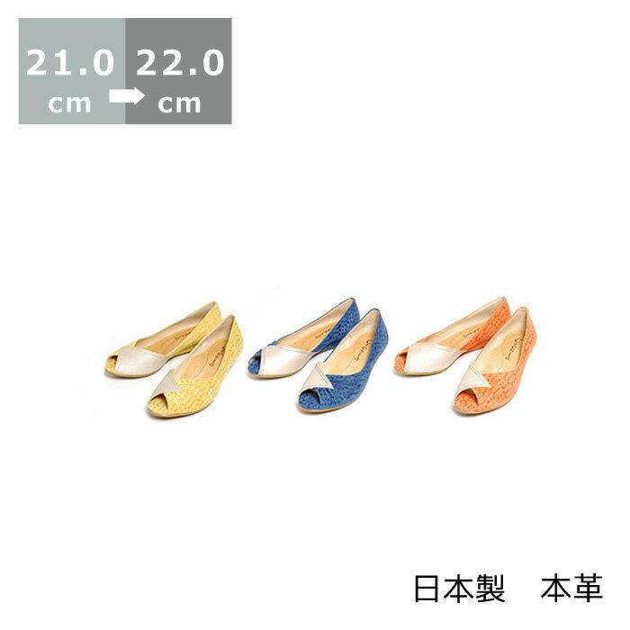 【送料無料】【セール】オープントゥパンプス〔小さいサイズ 21cm/21.5cm/22.0cm〕〔ヒール3cm〕【3E】【シンデレラサイズ/スモールサイズ】【レディース靴】【婦人靴】【本革】