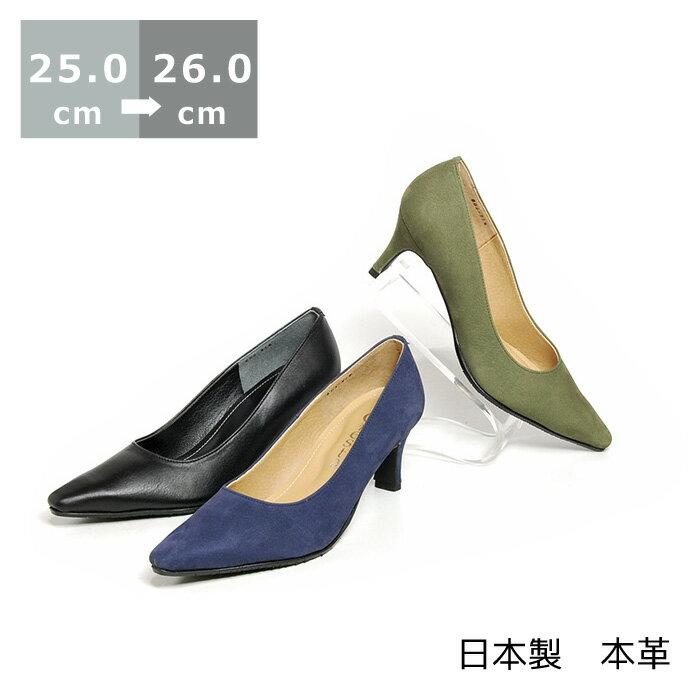 【送料無料】ポインティッドトゥパンプス〔大きいサイズ 25.0cm/25.5cm/26.0cm/センチ〕〔ヒール6cm〕【モデルサイズ】【レディース靴】【黒/ブラック】