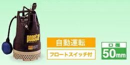 【送料無料】 工進 汚水用水中ポンプ ポンスター PX-650A 自動運転機能付き  [60Hz/西日本専用]