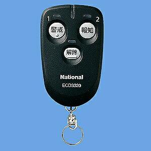 【お取寄せ】 パナソニック[Panasonic] かんたんマモリエ ECD3320 小電力型ワイヤレス警戒セット・解除発信器 [アンサーバック付]