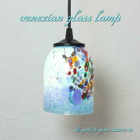 ベネチアングラスランプ ペンダントライト ベネチアンガラス ブルー