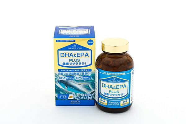 【送料無料】[AISHODO/愛粧堂][Ai Health Lab/アイヘルスラボ]DHA&EPAプラス ソフトカプセル 285粒DHA & EPA Plus