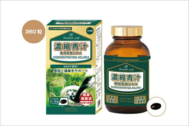 【送料無料】[AISHODO/愛粧堂][Ai Health Lab/アイヘルスラボ]濃縮青汁 粒タイプ 360粒 162g[450mg(内容量300 mg)×360粒]CONCENTRATED AOJIRU