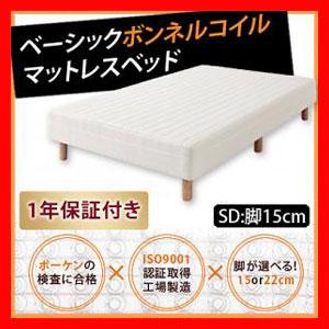 ベーシックボンネルコイルマットレス【ベッド】セミダブル 脚15cm 激安セール アウトレット価格 人気ランキング