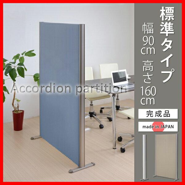 アコーディオンパーティション プリティアW90 H160 標準タイプ  送料無料 激安セール アウトレット価格