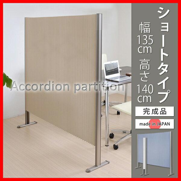 アコーディオンパーティション プリティアW135 H140 ショートタイプ  送料無料 激安セール アウトレット価格