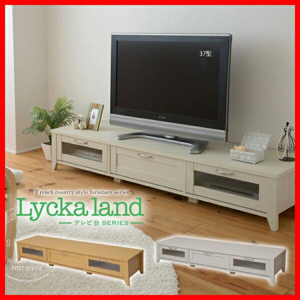 Lycka land テレビ台 180cm幅 テレビ台 tv台 テレビボード tvボード テレビラック tvラック リビングボード 大型テレビ台 収納 木製 ナチュラル ローボード avラック 大型型 フレンチカントリー 壁面
