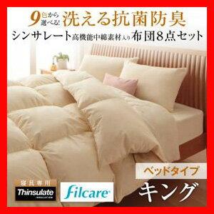 9色から選べる! 洗える抗菌防臭 シンサレート高機能中綿素材入り布団 8点セット ベッドタイプ キング 激安セール アウトレット価格 人気ランキング