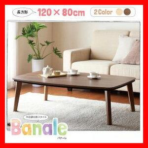 上手なデザイン ナチュラルデザイン シンプルこたつテーブル【Banale】バナーレ/長方形(120×80)/ 激安セール アウトレット価格 人気ランキング