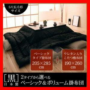 「黒」日本製こたつベーシックタイプ掛布団&ウレタン入りこたつ敷布団2点セット5尺長方形サイズ 激安セール アウトレット価格 人気ランキング