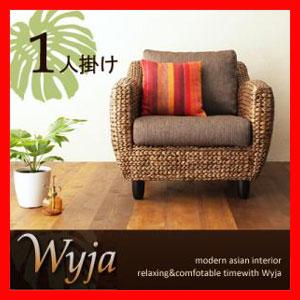 ウォーターヒヤシンスシリーズ 【Wyja】ウィージャ ソファ1人掛け 激安セール アウトレット価格 人気ランキング