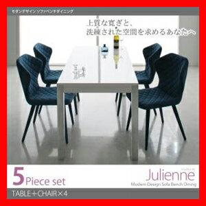 モダンデザインソファベンチダイニング【Julienne】ジュリエンヌ 5点セット(テーブル+チェア×4) 激安セール アウトレット価格 人気ランキング
