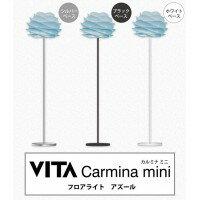 ELUX(エルックス) VITA(ヴィータ) Carmina mini(カルミナミニ) フロアライト アズール(メーカー直送)(代引不可)※キャンセル不可