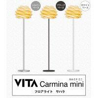 ELUX(エルックス) VITA(ヴィータ) Carmina mini(カルミナミニ) フロアライト サハラ(メーカー直送)(代引不可)※キャンセル不可