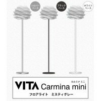 ELUX(エルックス) VITA(ヴィータ) Carmina mini(カルミナミニ) フロアライト ミスティグレー(メーカー直送)(代引不可)※キャンセル不可