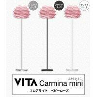 ELUX(エルックス) VITA(ヴィータ) Carmina mini(カルミナミニ) フロアライト ベビーローズ(メーカー直送)(代引不可)※キャンセル不可