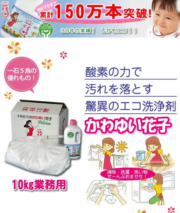 酸素系多目的洗剤 花子 10kg 業務用(メーカー直送)(代引不可)※キャンセル不可