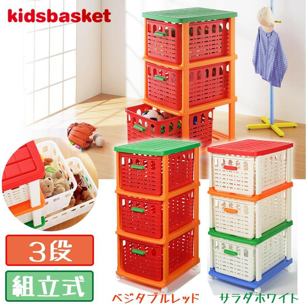kids basket キッズ�スケット 3段 組立�(メーカー直�)(代引��)※キャンセル��