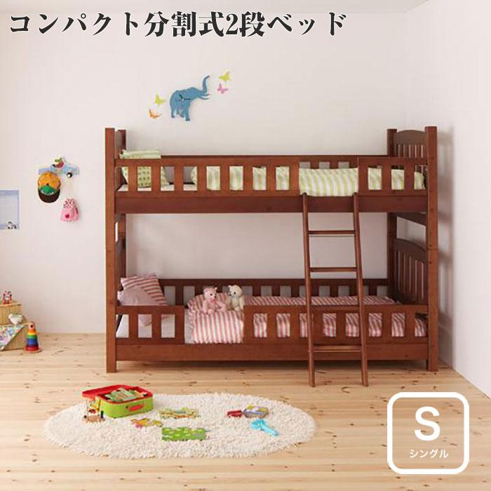 天然木コンパクト分割式2段ベッド 【fine】 ファイン   2段ベッド 2段ベット 木製 (代引不可)
