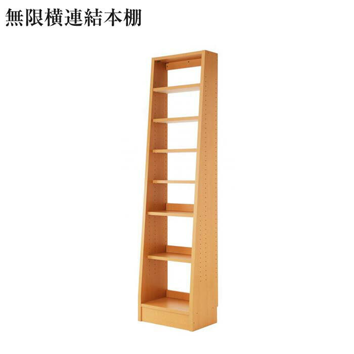 本棚 大容量 無限横連結本棚 【+Plus】 プラス 本体(代引不可)