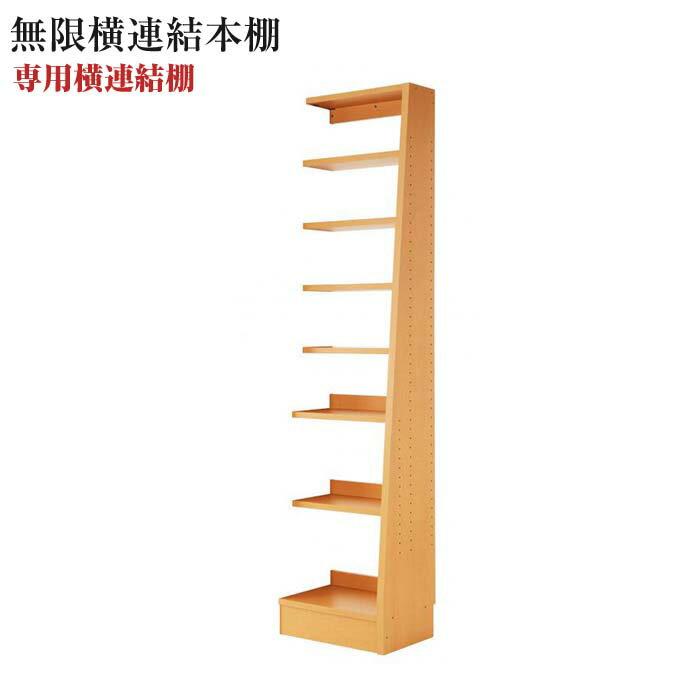 追加用横連結棚 本棚 大容量 無限横連結本棚 【+Plus】 プラス用 (代引不可)