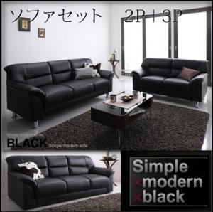 ソファー シンプルモダン 【BLACK】 ブラック ソファセット 2P + 3P (代引不可)