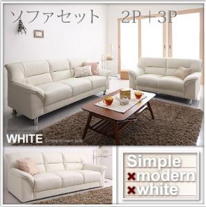 ソファー シンプルモダン 【WHITE】 ホワイト ソファセット 2P + 3P (代引不可)