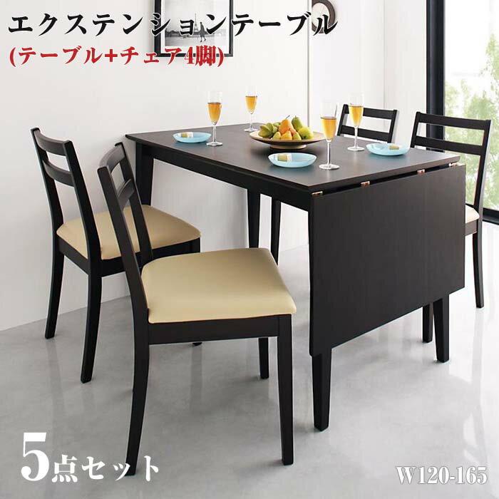 エクステンションテーブル ダイニング家具 【Eagle】 イーグル Lサイズ 5点セット (代引不可)