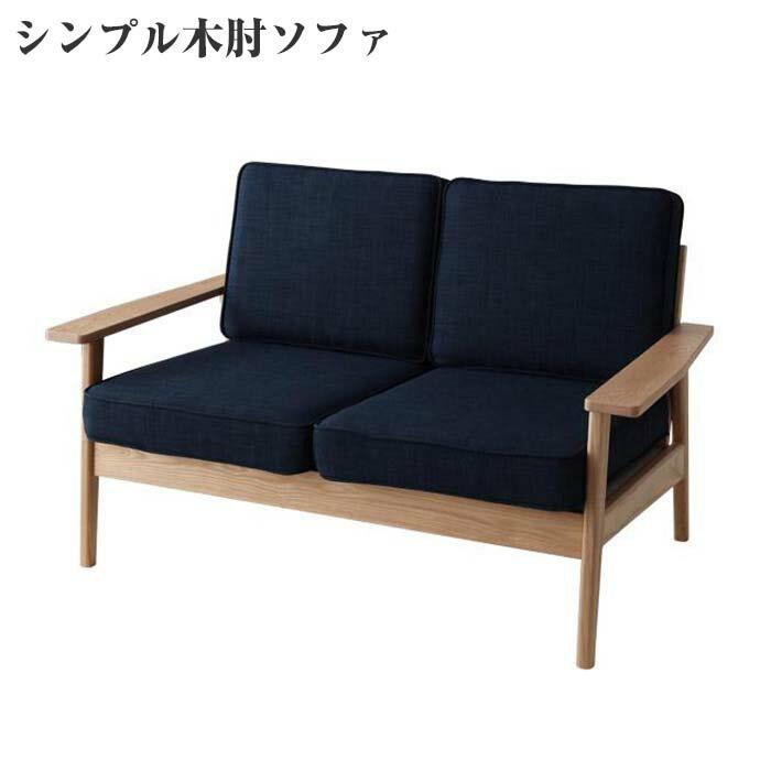 ソファー シンプル 木肘付き 木肘ソファー 2人掛け 二人掛け