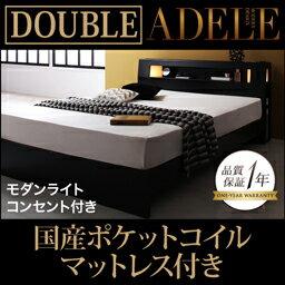 照明付 コンセント付き ベッド 【ADELE】 アデル 【国産ポケットコイルマットレス付き】 ダブルサイズ ダブルベッド ダブルベット (代引不可)