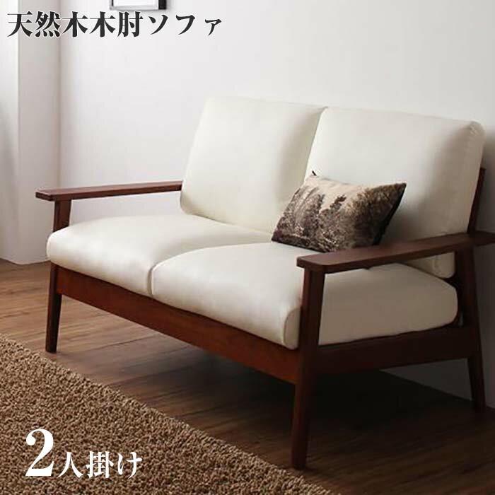 ソファー sofa 天然木 シンプルデザイン 木肘 ソファ 【MUKU-brown】 ムク・ブラウン 2P