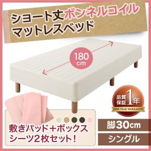 ベッド シングル マットレス付き シングルベッド 脚付きマットレスベッド ショート丈 ボンネルコイルマットレスベッド 脚30cm シングルサイズ シングルベット (代引不可)