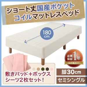 脚付きマットレスベッド ショート丈 国産ポケットコイルマットレスベッド 脚30cm セミシングルサイズ セミシングルベッド セミシングルベット マットレス付き (代引不可)