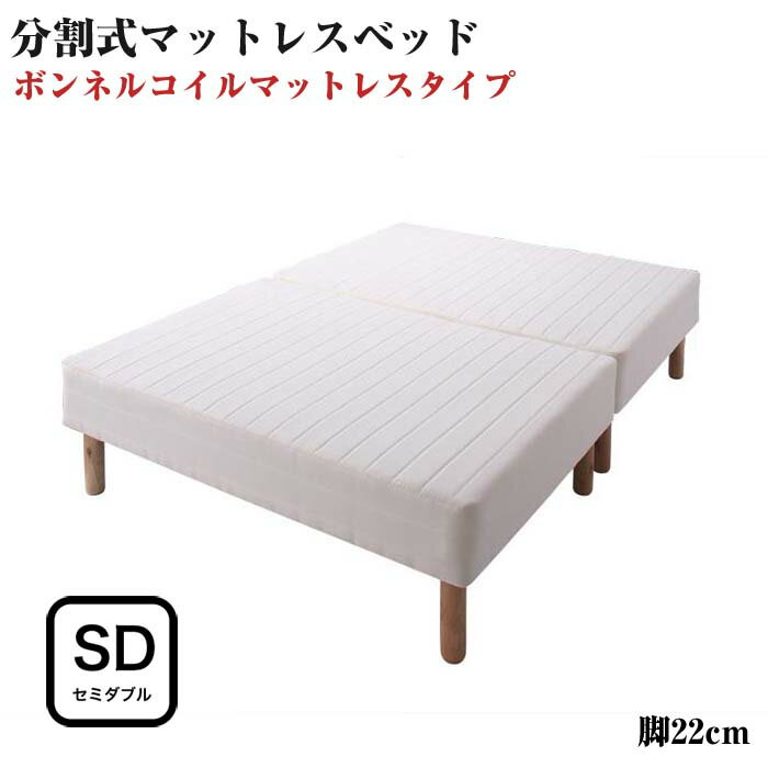 脚付きマットレスベッド 移動ラクラク 分割式 ボンネルコイルマットレスベッド 脚22cm セミダブルサイズ セミダブルベッド セミダブルベット