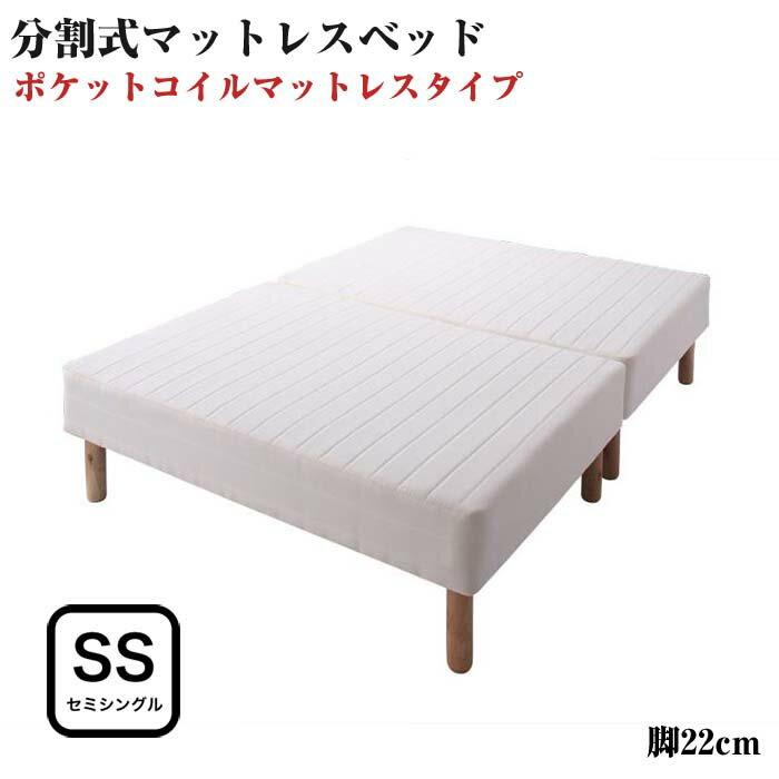 脚付きマットレスベッド 移動ラクラク 分割式 ポケットコイルマットレスベッド 脚22cm セミシングルサイズ セミシングルベッド セミシングルベット