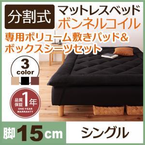 ベッド シングル マットレス付き シングルベッド 移動ラクラク 分割式 ボンネルコイルマットレスベッド 脚15cm 専用敷きパッドセット シングルサイズ シングルベット