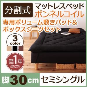 移動ラクラク 分割式 ボンネルコイルマットレスベッド 脚30cm 専用敷きパッドセット セミシングルサイズ セミシングルベッド セミシングルベット