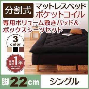 ベッド シングル マットレス付き シングルベッド 移動ラクラク 分割式 ポケットコイルマットレスベッド 脚22cm 専用敷きパッドセット シングルサイズ シングルベット