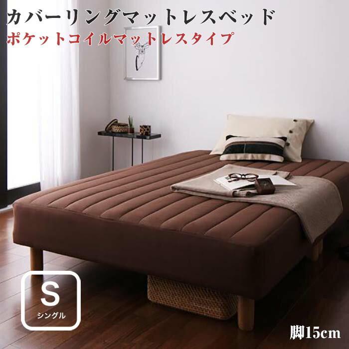 ベッド シングル マットレス付き シングルベッド 脚付きマットレスベッド 20色カバーリング ポケットコイルマットレスベッド 脚15cm シングルサイズ シングルベット