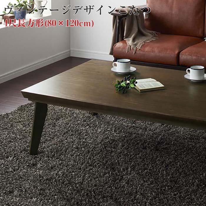 オールドウッド ヴィンテージデザインこたつテーブル【WYTHE】ワイス/長方形(120×80)