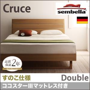 高級ベッド ドイツブランド 【sembella】 センべラ 【Cruce】 クルーセ(すのこ仕様) 【ココスターマットレス】 ダブルサイズ ダブルベッド ダブルベット マットレス付き (代引不可)