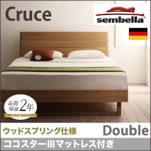 高級ベッド ドイツブランド 【sembella】 センべラ 【Cruce】 クルーセ(ウッドスプリング仕様) 【ココスターマットレス】 ダブルサイズ ダブルベッド ダブルベット マットレス付き (代引不可)