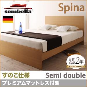 高級ベッド ドイツブランド 【sembella】 センべラ 【Spina】 スピナ(すのこ仕様) 【プレミアムマットレス】 セミダブルサイズ セミダブルベッド セミダブルベット マットレス付き (代引不可)